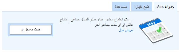 Schedule event Arabic